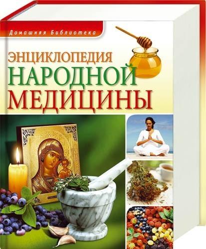 «Энциклопедия народной медицины»